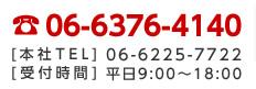 お問い合わせ電話番号06-6376-4140