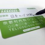 診察券カード(表面)