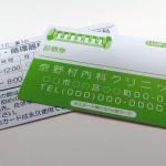 診察券カード(表面、裏面)