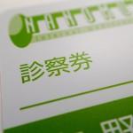 診察券カード