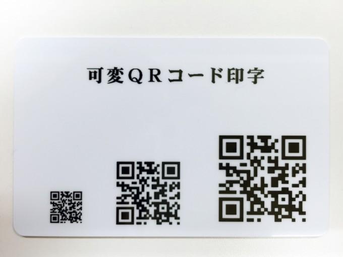 可変QRコード印字