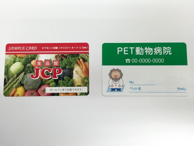 クリスパーカードとPETカード