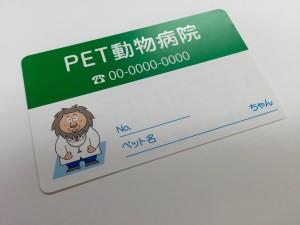 PETカード(表)