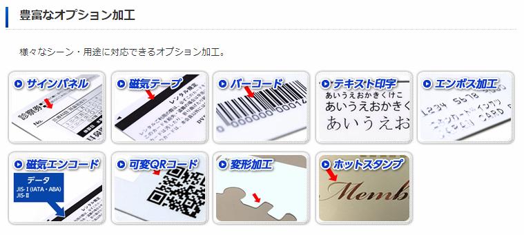 デジタルオフセットカードのオプション加工