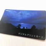 デジタルプリントカード
