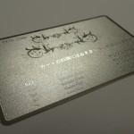 エッチングカード(裏面のテキスト)