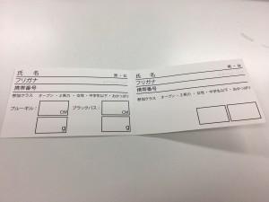 BASS FESTA エントリーカード(紙カード)中面