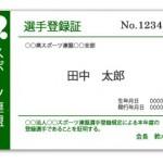 idcard0320-2