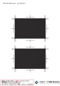 ブラックメタリックカードのテンプレート