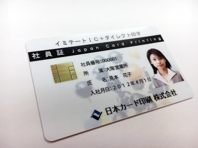 イミテートIC+ダイレクト印字