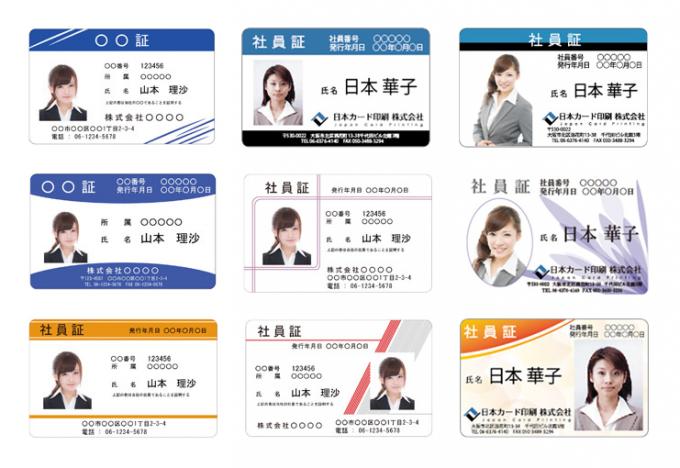 社員カードデザインサンプル