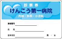 診察券のデザイン例1