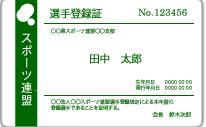 社員証・認定証のデザイン例3