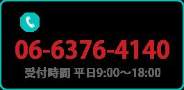 電話で問合せ06-6376-4140 受付時間 平日9:00~18:00