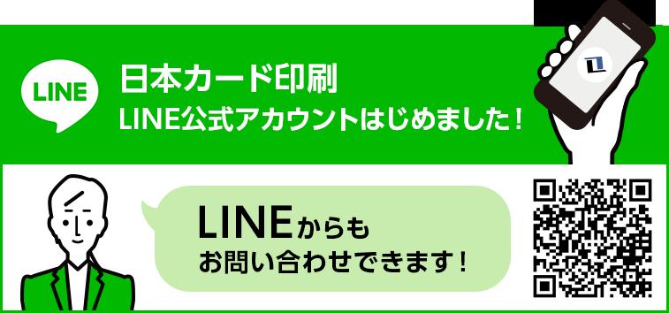 LINEからもお問い合わせできます